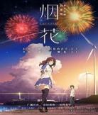 日本动画电影污在线观看
